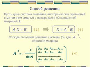 Способ решения А Х = В ( 2 ) Х = А В ( 3 ) -1 Пусть дана система линейных алг