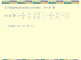Х = А В -1 3) Найдём решение системы Х = А В -1 = 1 2 1 1 1 -1 3 1 = 1 2 4 2