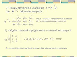 А = -1 1 Δ A11 A21 А31 A12 A22 А23 А13 А23 А33 3) Решим матричное уравнение г