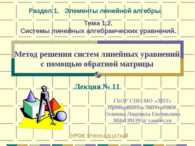 Метод решения систем линейных уравнений с помощью обратной матрицы ГБОУ СПО М...
