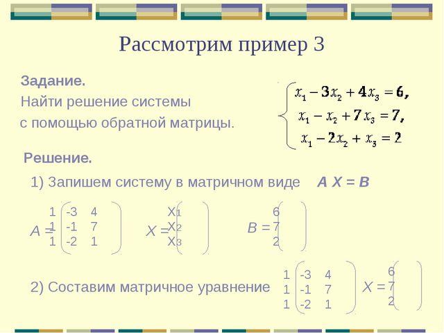 Рассмотрим пример 3 Задание. Найти решение системы с помощью обратной матрицы...