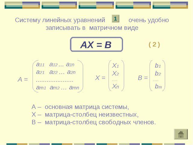 Систему линейных уравнений очень удобно записывать в матричном виде АХ = В А...