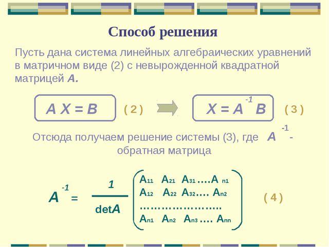 Способ решения А Х = В ( 2 ) Х = А В ( 3 ) -1 Пусть дана система линейных алг...