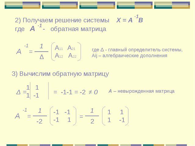 А = -1 1 Δ A11 A21 A12 A22 2) Получаем решение системы где А - обратная матри...