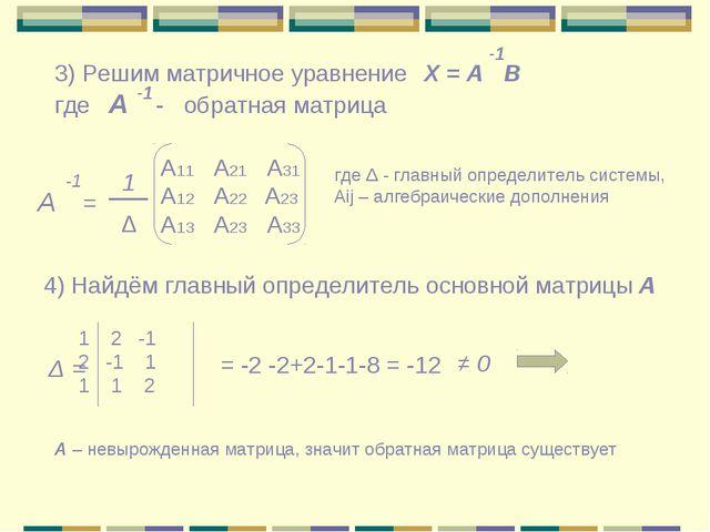 А = -1 1 Δ A11 A21 А31 A12 A22 А23 А13 А23 А33 3) Решим матричное уравнение г...