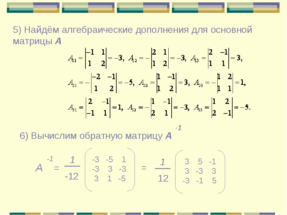 5) Найдём алгебраические дополнения для основной матрицы А 6) Вычислим обратн...