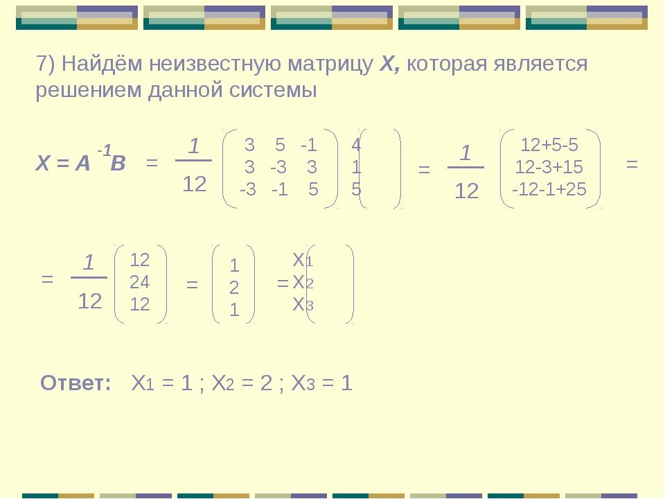 7) Найдём неизвестную матрицу Х, которая является решением данной системы Х =...