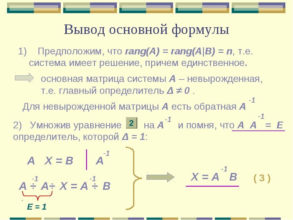 Вывод основной формулы 1) Предположим, что rang(A) = rang(A|B) = n, т.е. сист...