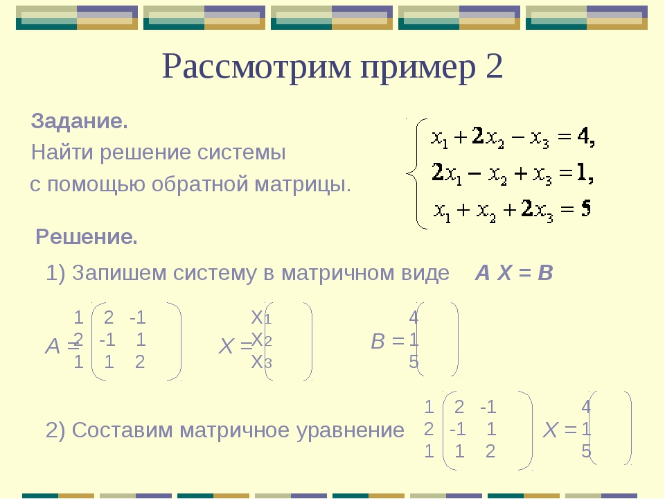 Рассмотрим пример 2 Задание. Найти решение системы с помощью обратной матрицы...