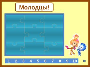 14-4-3 2 3 4 5 6 7 8 10 1 9 Молодцы! Зыбина Татьяна Петровна