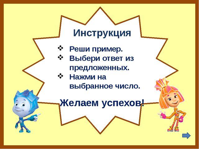 Зыбина Татьяна Петровна Инструкция Реши пример. Выбери ответ из предложенных....