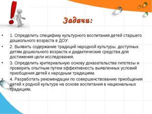 Задачи: 1. Определить специфику культурного воспитания детей старшего дошкол