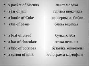 A packet of biscuits пакет молока a jar of jam плитка шоколада a bottle of C