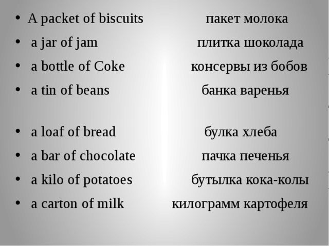 A packet of biscuits пакет молока a jar of jam плитка шоколада a bottle of C...