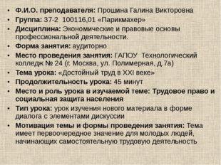 Ф.И.О. преподавателя: Прошина Галина Викторовна Ф.И.О. преподавателя: Прошин