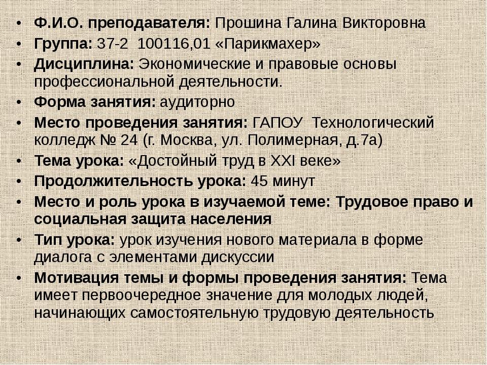 Ф.И.О. преподавателя: Прошина Галина Викторовна Ф.И.О. преподавателя: Прошин...