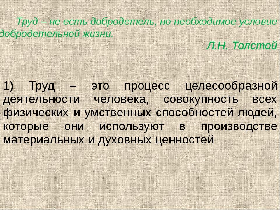 Труд – не есть добродетель, но необходимое условие добродетельной жизни....