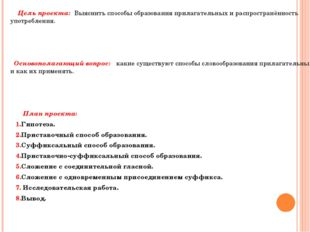 Цель проекта: Выяснить способы образования прилагательных и распространённос