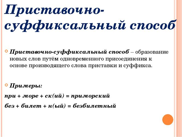 Приставочно-суффиксальный способ Приставочно-суффиксальный способ– образован...