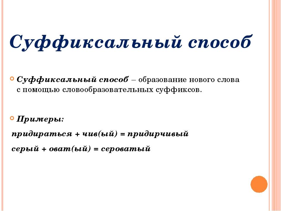 Суффиксальный способ Суффиксальный способ– образование нового слова с помощь...