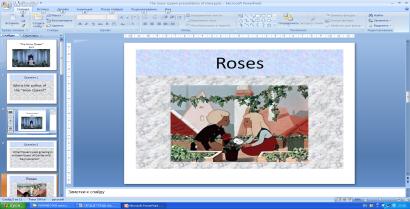 Розы к сказке Андерсена.bmp