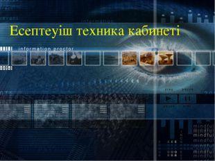 Есептеуіш техника кабинеті Есептеуіш техника кабинеті {