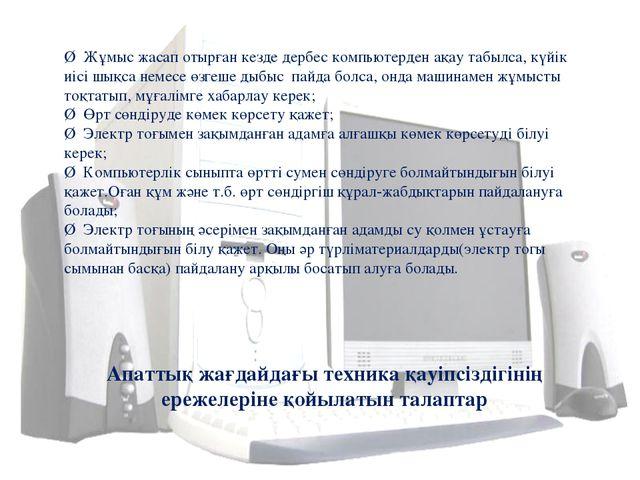 Ø Жұмыс жасап отырған кезде дербес компьютерден ақау табылса, күйiк иiсi шық...