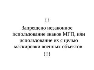 !!! Запрещено незаконное использование знаков МГП, или использование их с цел