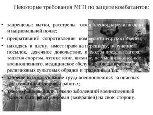 Некоторые требования МГП по защите комбатантов: запрещены: пытки, расстрелы,
