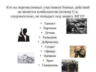 Кто из перечисленных участников боевых действий не является комбатантом (поче