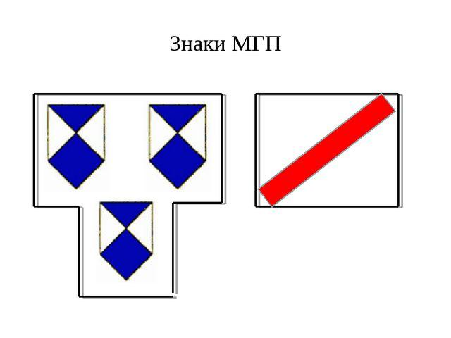 Знаки МГП