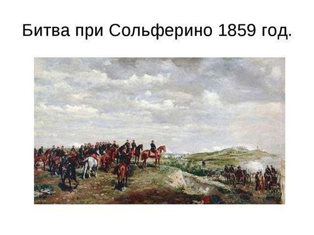 Битва при Сольферино 1859 год.