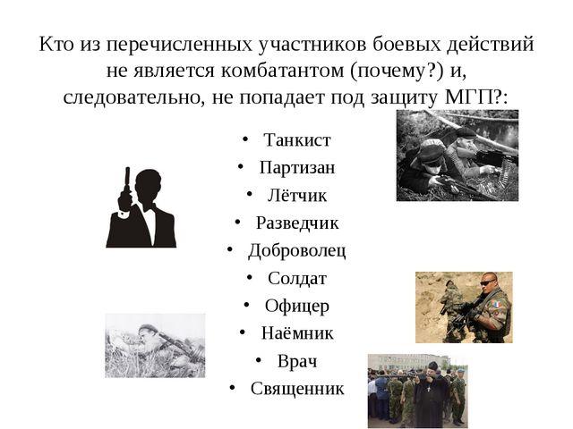 Кто из перечисленных участников боевых действий не является комбатантом (поче...