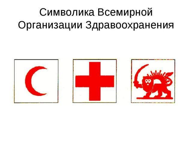 Символика Всемирной Организации Здравоохранения