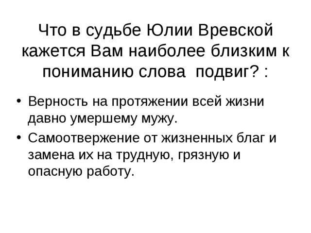 Что в судьбе Юлии Вревской кажется Вам наиболее близким к пониманию слова по...