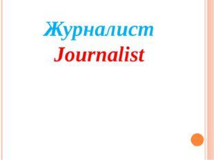 Журналист Journalist