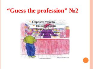 """""""Guess the profession"""" №2"""