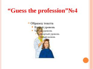 """""""Guess the profession""""№4"""