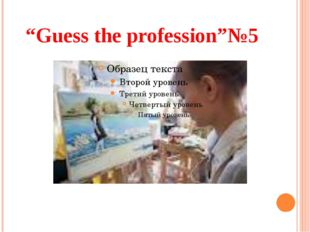 """""""Guess the profession""""№5"""