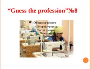 """""""Guess the profession""""№8"""