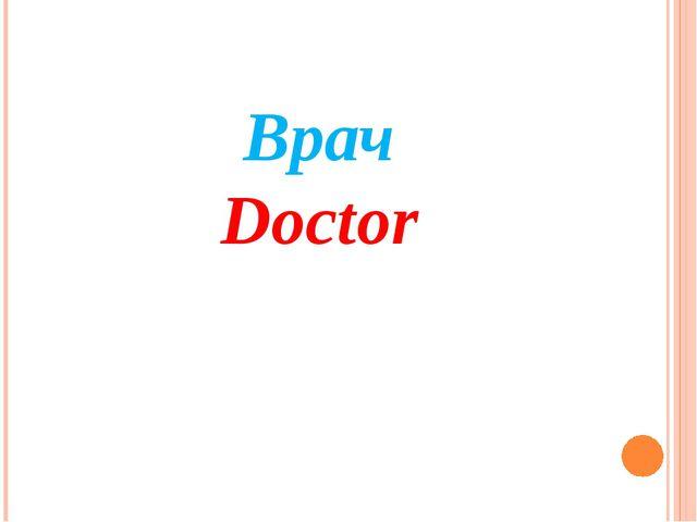 Врач Doctor