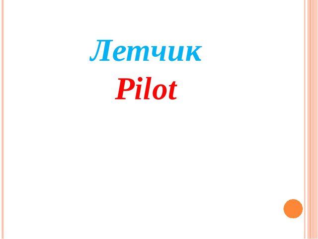 Летчик Pilot