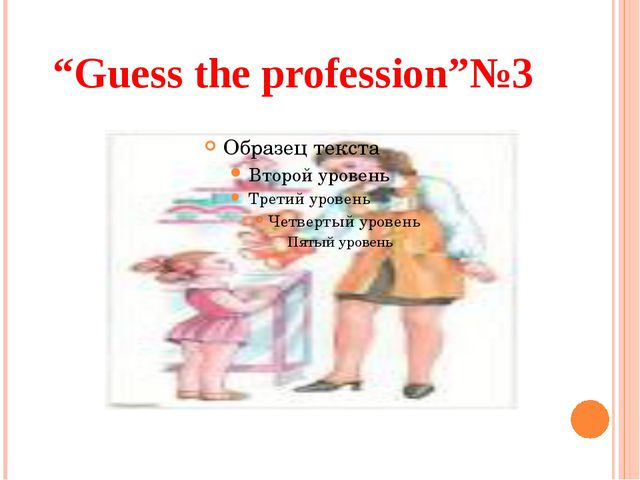 """""""Guess the profession""""№3"""