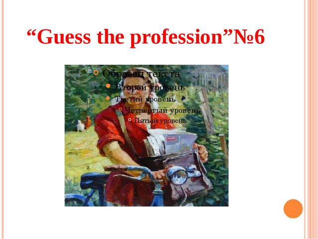 """""""Guess the profession""""№6"""
