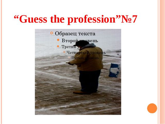 """""""Guess the profession""""№7"""