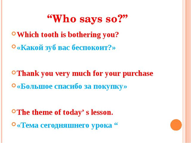 """""""Who says so?"""" Which tooth is bothering you? «Какой зуб вас беспокоит?» Thank..."""