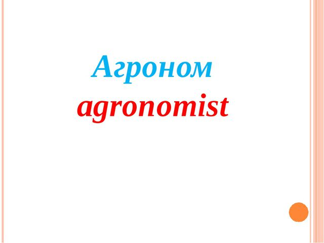 Агроном agronomist