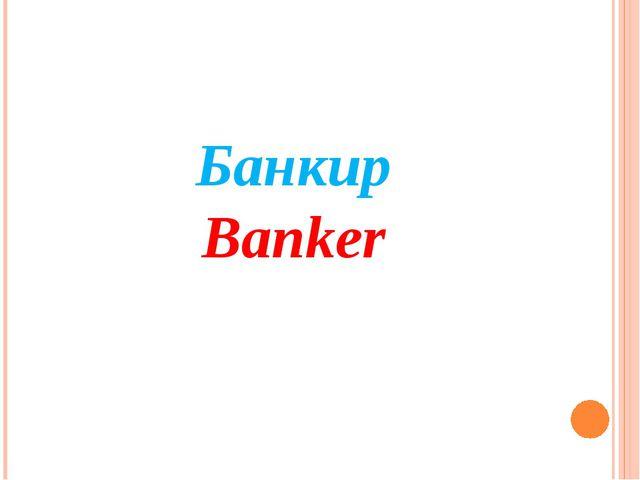 Банкир Banker