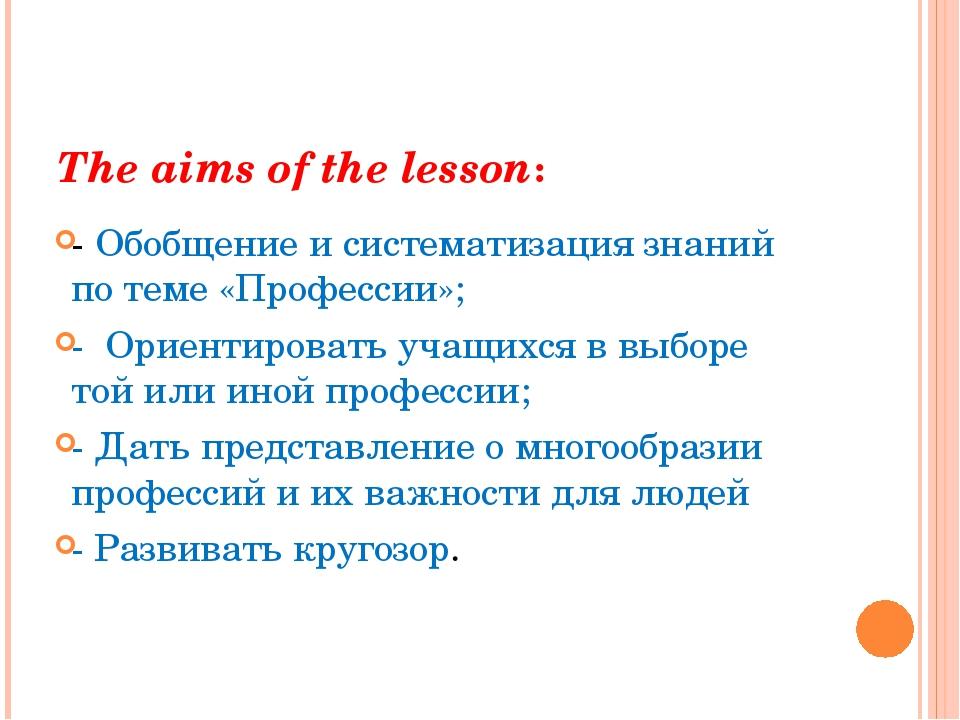 The aims of the lesson: -Обобщение и систематизация знаний по теме «Професси...