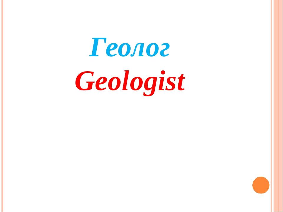 Геолог Geologist